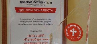 «Петербургская Недвижимость» -  самая стабильная компания десятилетия
