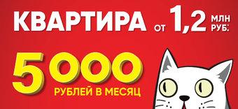 Квартира 5000 руб. в месяц. От 1,2 млн руб.