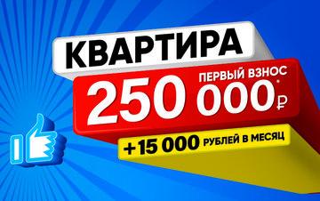 Взнос 250 000 ₽