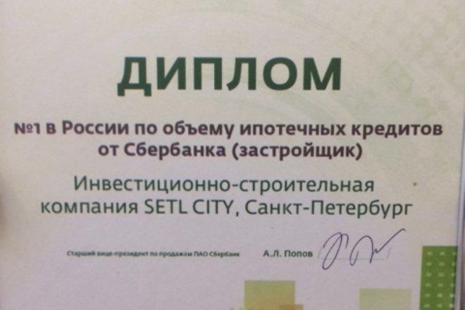 Setl City - №1 в России по объёму ипотечных сделок