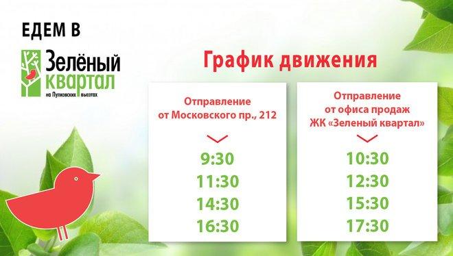 Бесплатный автобус до ЖК «Зеленый квартал»!