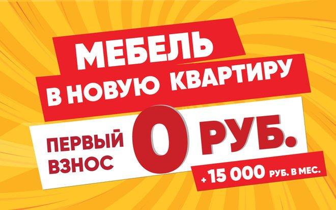 Мебель в новую квартиру за 0 рублей