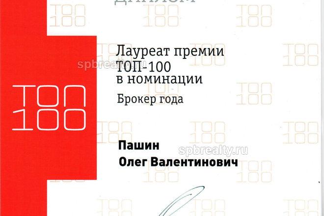«Петербургская Недвижимость» и Setl City признаны лучшими