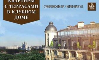 ЖК Дом на Кирочной