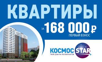 ЖК «Космостар» м.Звездная