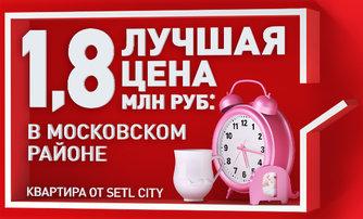 Лучшая цена в Московском районе