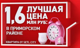 Лучшая цена в Приморском районе