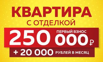 УТП 250 + 50