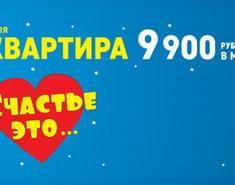 Своя квартира – 9900 руб. в месяц
