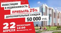 Дополнительные скидки 50 000 рублей на презентации «Инвестиции в недвижимость»!