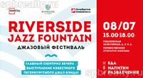 Setl City и «Петербургская Недвижимость» приглашают на Riverside Jazz Fountain!